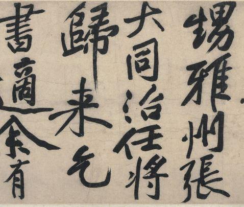 Arte chino caligrafia