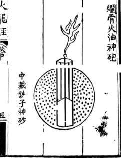 La bomba. Invención de China antigua